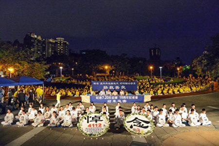 2017年7月15日,台灣中部地區的部分法輪功學員在台中森林公園舉行反迫害活動,呼籲社會共同制止迫害。(龔安妮/大紀元)