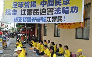法輪功反迫害18年 241萬人舉報江澤民