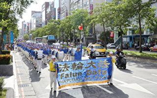 组图:反中共迫害18周年 法轮功台北大游行