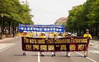 組圖:法輪功反迫害18年 華府遊行傳真相