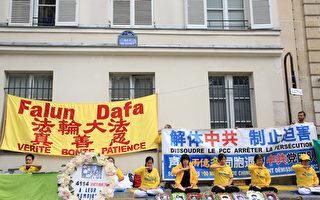 反迫害18週年 法國法輪功學員中使館前集會