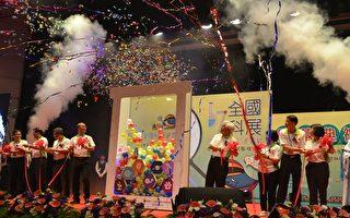 第57届全国中小学科展在云林