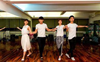 在戏开拍前,制作单位就先找老师亲自教四位演员华尔滋舞。左起:魏蔓、陈奕、陶嫚曼、简宏霖。(台视、三立提供)