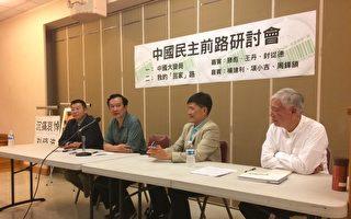 朱耀明與前六四學生一起研討「我的回家路」。(由左至右為楊建利、項小吉、周鋒鎖、朱耀明)(林驍然/大紀元)