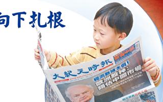 【正道力量 转动台湾】凝聚读报心素养 向下扎根