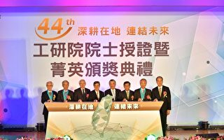 工研院44週年院慶  副總統陳建仁出席祝賀嘉勉