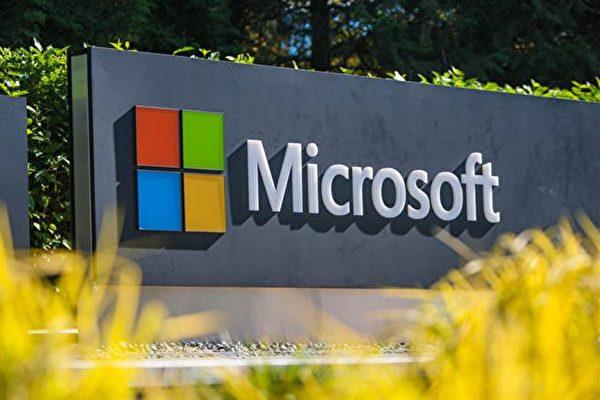 系統出現嚴重漏洞 微軟促用戶立即安裝更新
