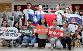 吉爾吉斯家扶兒 跨海學習感謝台灣