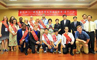 中区国际青年高峰会  交流家庭价值观