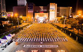 迫害法轮功18年 台湾各界吁法办江泽民