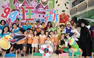 「屏東兒童狂歡節」22日起舉辦為期一個月的系列活動,在寓教於樂中讓孩子們有個充實愉快的暑假。(屏東縣文化處/提供)