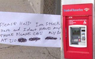 真糗!技师自锁ATM机内 苦等取款者施救