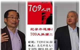 709事件兩週年 專家聚焦中國維權律師轉型