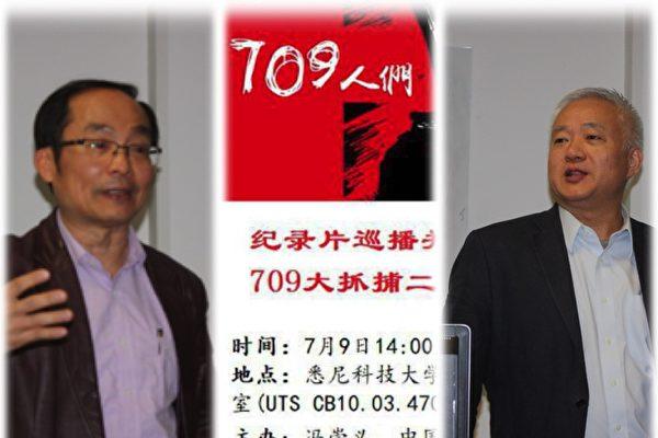 709事件两周年 专家聚焦中国维权律师转型