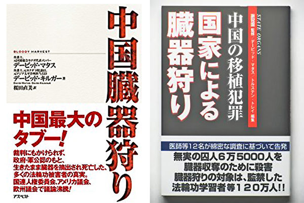 日媒:中共活摘器官 日本是最大客戶?