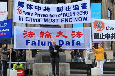 2017年7月15日,墨爾本法輪功學員在市中心舉行遊行集會活動。前澳洲民主工黨(Democratic Labor Party)維州副主席Gerard Flood先生到場聲援。 (陳明/大紀元)