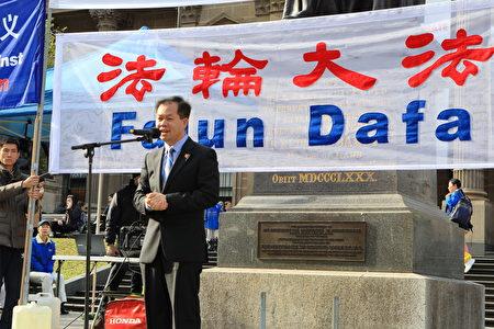 2017年7月15日,墨爾本法輪功學員在市中心舉行遊行集會活動。澳洲越南族裔社區主席Bon Nguyen到場聲援。 (陳明/大紀元)