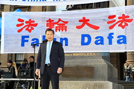 2017年7月15日,墨爾本法輪功學員在市中心舉行遊行集會活動。《天安門時報》社長阮傑先生到場聲援。 (陳明/大紀元)