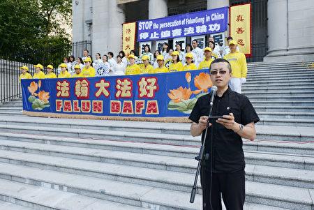 """图说:2017年7月16日,温哥华民主中国阵线代表Eric Chen,在""""720""""反迫害集会上发言。(摄影:大宇/大纪元)"""