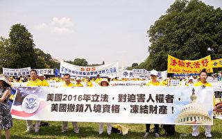华府国会山前大型集会 声援2.7亿人退出中共