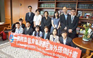 華裔法官:美國人為什麼信任法院
