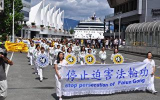反迫害18周年 溫哥華法輪功720集會遊行