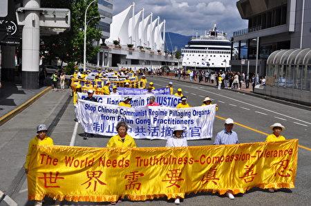 图说:2017年7月16日,温哥华部分法轮功学员举行纪念反迫害18周年的大游行。(唐风/大纪元)