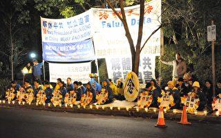 720反迫害 墨爾本法輪功學員舉辦燭光悼念會