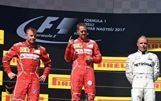"""F1匈牙利站 维特尔在队友""""保护""""下夺冠"""