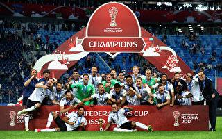 德國隊1:0力克智利隊 首奪聯合會盃冠軍