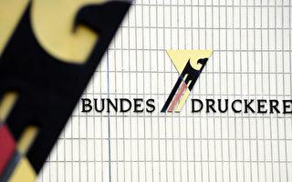 中國護照不再「德國製造」 德聯邦印刷廠撤股