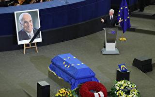 首例歐盟葬禮送別科爾 各國政要到場