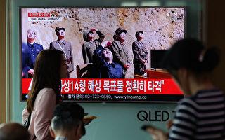 朝鲜首射洲际导弹 美国及全球如何应对?
