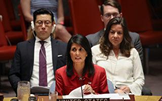 黑利:制裁朝鲜 俄罗斯是真正考验