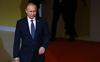 美国会通过制俄法案 普京削减美驻俄官员人数