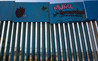 美墨边境筑墙 美众议院提议拨款16亿美元