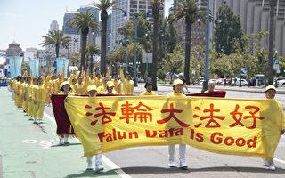 藍述:對法輪功的迫害是對所有華人的迫害