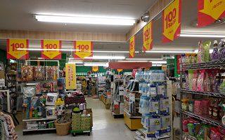 日媒爆料:绝不要买的百元店商品