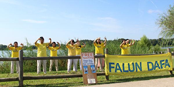 維吉尼亞海灘市的法輪功學員在集體煉功,並提供免費教功。(林樂予/大紀元)
