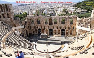 希臘雅典希羅德.阿提庫斯劇場。(行雲提供)