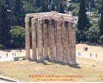 雅典的建築——衛城之外(上)