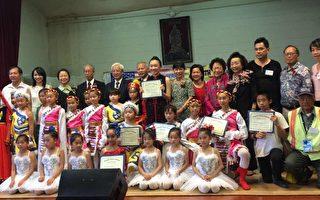 中華會館國慶才藝賽 精采成功