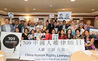 美举办首届中国人权律师节活动 关注709案