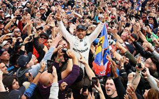 F1英國站:漢密爾頓主場實現四連冠
