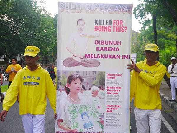 巴厘島法輪功學員反迫害遊行。圖中是條幅隊伍。(蕭律生/大紀元)