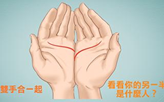 双手放一起  看看你的另一半是什么人?