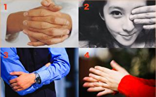 四个常见手势 揭示你的真实人格