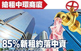 搶租香港中環商廈 85%新租約落中資