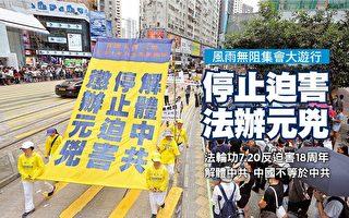 风雨无阻 香港集会大游行吁停止迫害法轮功