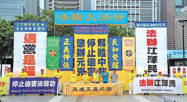 多位政要和中港名人在反迫害集会上发言。(李逸/大纪元)